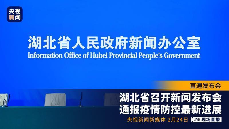 湖北省召开新闻发布会通报疫情防控最新进展