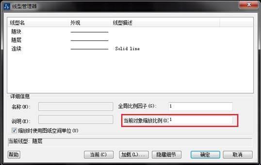 CAD软件中原因前置为实线是虚线?cad用显示不能后置图片