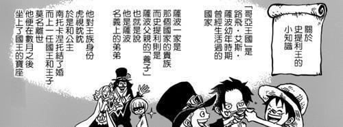 海贼王大将905解读:漫画海军绿牛终于登场premiere漫画