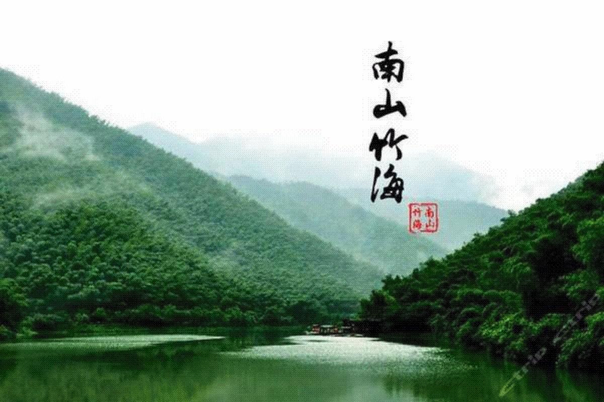 2017年《溧阳5a风景区【天目湖·万竹园】项目详情!》