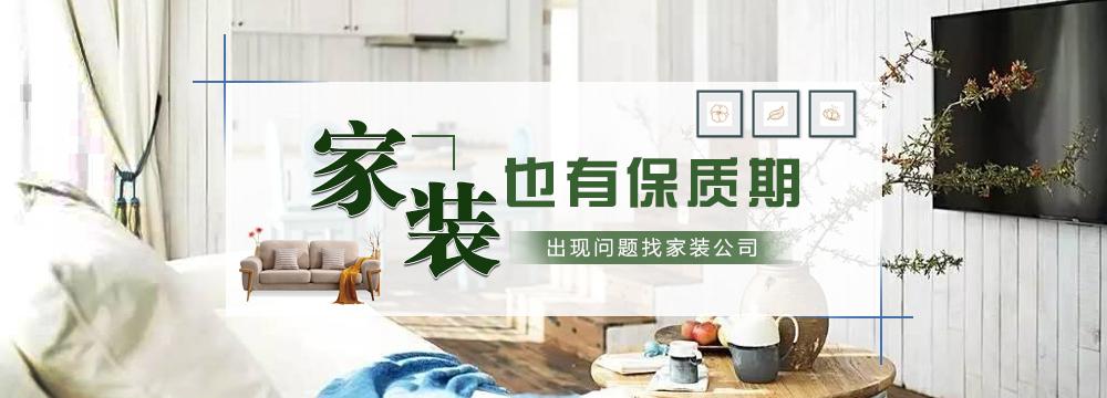 家装也有保质期 出现问题找家装公司