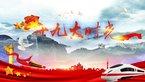北京时间特制《聆听十九大》系列视频