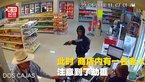 超市遇歹徒 老人淡定摘眼镜后制服罪犯!