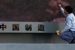 庆祝改革开放40年:中国制造 奋力登攀勇向前
