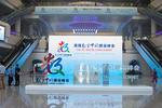 数字中国建设成果展览会亮点抢先看