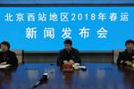 2018年春运北京西站将增开旅客列车34对