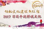2017 习近平这样说文化