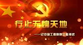 行止无愧天地——记中国工程院院士陆钟武