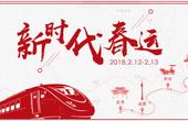 坐着最快高铁复兴号 体验新时代春运