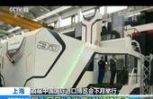 """首届中国国际进口博览会: 最大展品""""金牛座""""龙门铣抵达上海"""