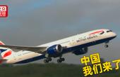 你为什么来进博会? IAG国际航空集团:瞄准中国市场!
