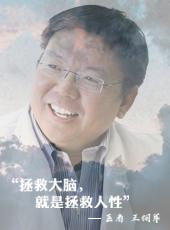首都医科大学附属北京天坛医院常务副院长 王拥军