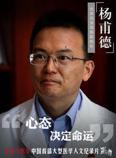 北京回龙观医院院长 杨甫德
