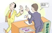 """多家保险公司上广东投诉""""黑榜""""!中国人寿、平安人寿在列"""