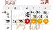 五一加班工资怎么算?上海市人社局:可享三倍或双倍工资