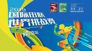 2019国际田联世界挑战赛 南京站