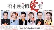 """乱了!北京电台主持人""""穿回""""民国谈恋爱"""