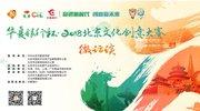 华夏银行杯2018北京文化创意大赛微访谈