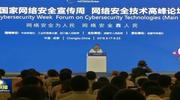 2018年国家网络安全宣传周今天开幕
