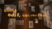林为民:台籍烈士林正亨的后代