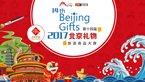 2017北京礼物