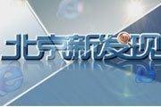 北京新发现