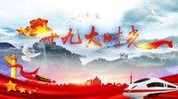 十九大:世界进入北京时间