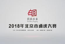 2018北京市诵读大赛宣传片