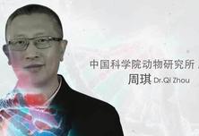 中国科学院研究所所长 周琪