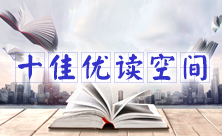 2017年北京十佳优读空间共同打造书香北京