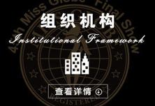 2018年第45届环球国际小姐大赛组织机构