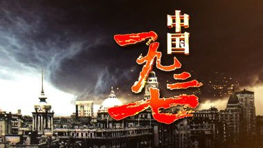 六集大型纪录片《中国1927》
