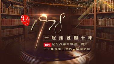 纪念改革开放四十年特别节目《生于1978》