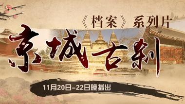 《档案》带您探访京城古刹