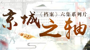 《档案》京城之轴
