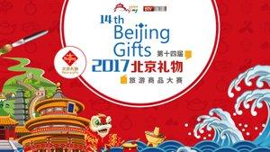 2017年第十四届北京礼物旅游商品大赛