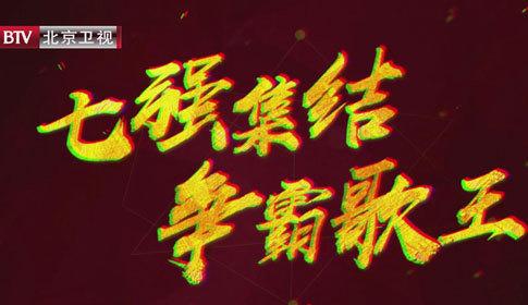 总决赛七强集结 争霸歌王