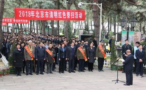 缅怀革命先烈传承红色基因 2018年清明红色祭扫活动在八宝山革命公墓举行