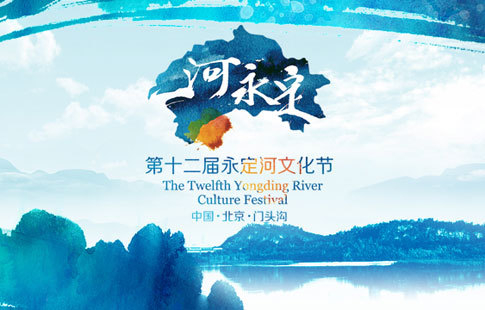 【精彩回放】中国永定河文化节开幕式暨纪录片《永定河》首映式