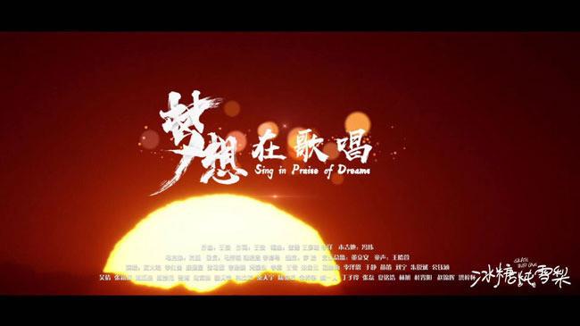 """""""梦想在歌唱"""" 歌唱新北京"""