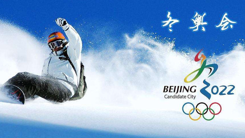 北京2022年冬奥会和冬残奥会税收优惠政策明确