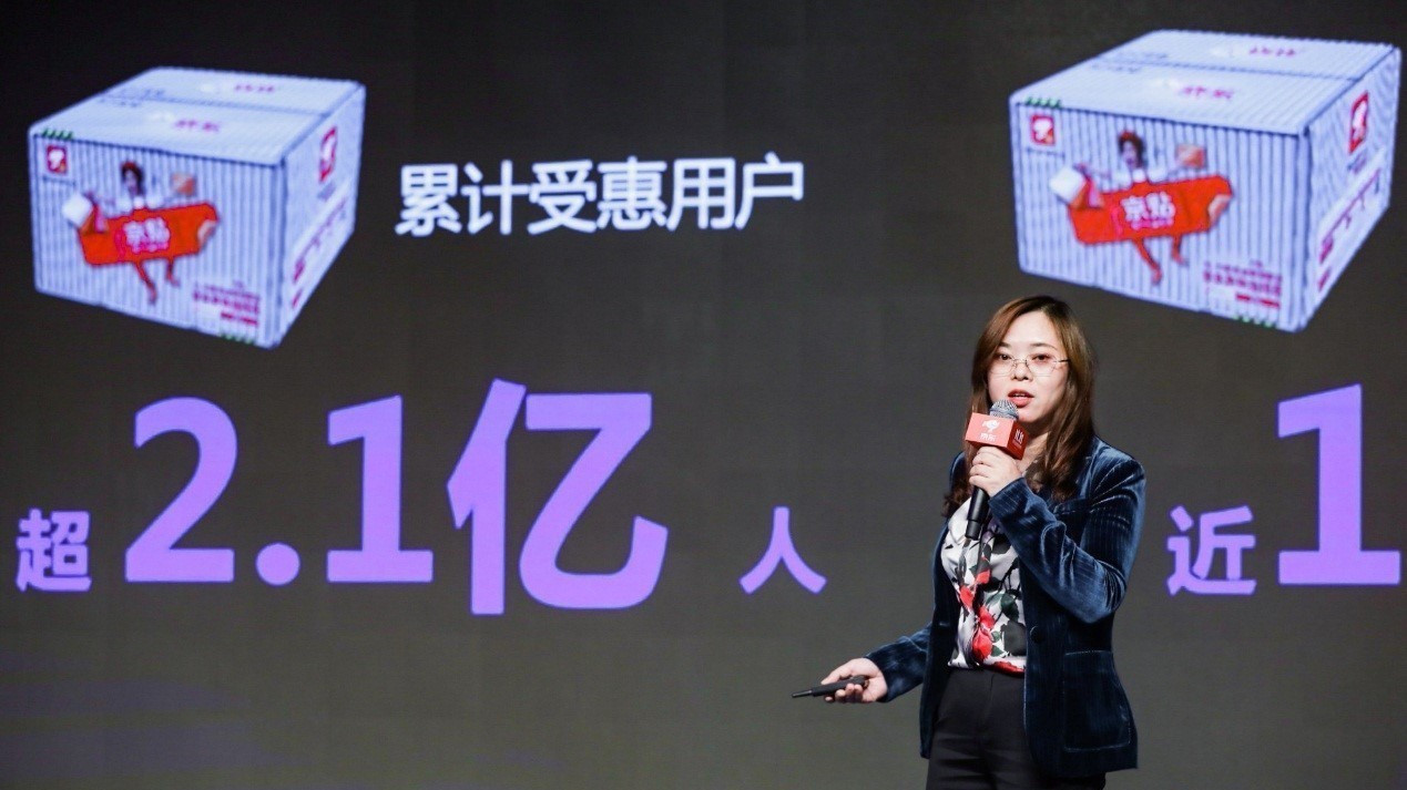 """""""京贴""""受惠用户超2.1亿 京东数科11.11打造明星IP营销工具"""