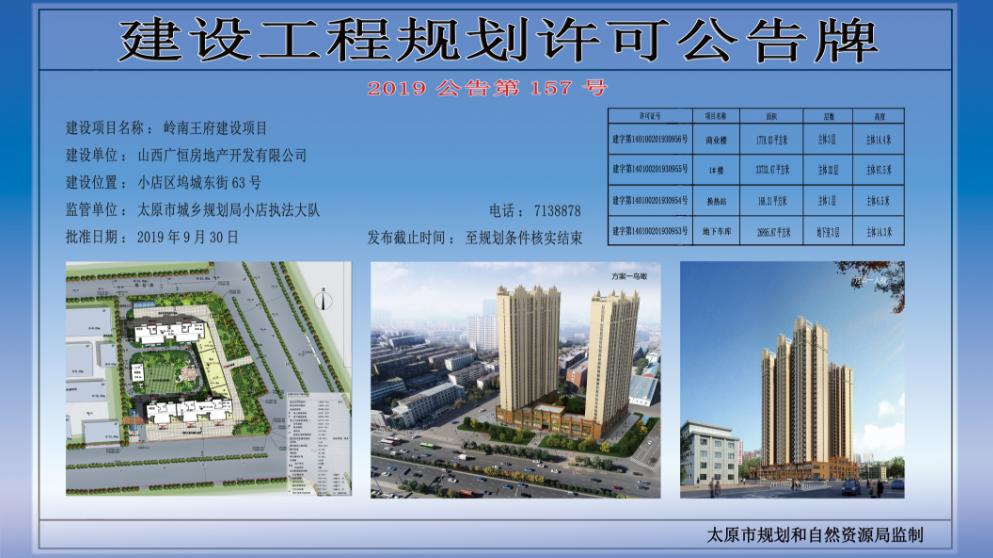 太原:碧桂园玖玺臺等4个项目建设工程规划许可获批