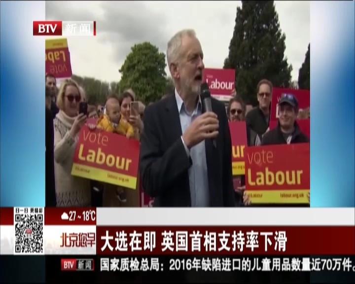 大选在即  英国首相支持率下滑