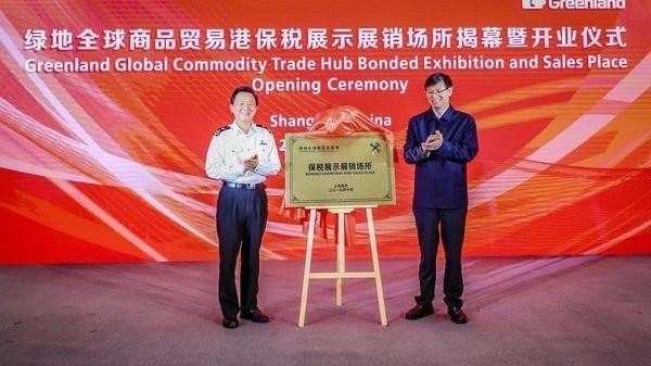 上海首个保税展示展销场所亮相 绿地全球商贸港全面升级