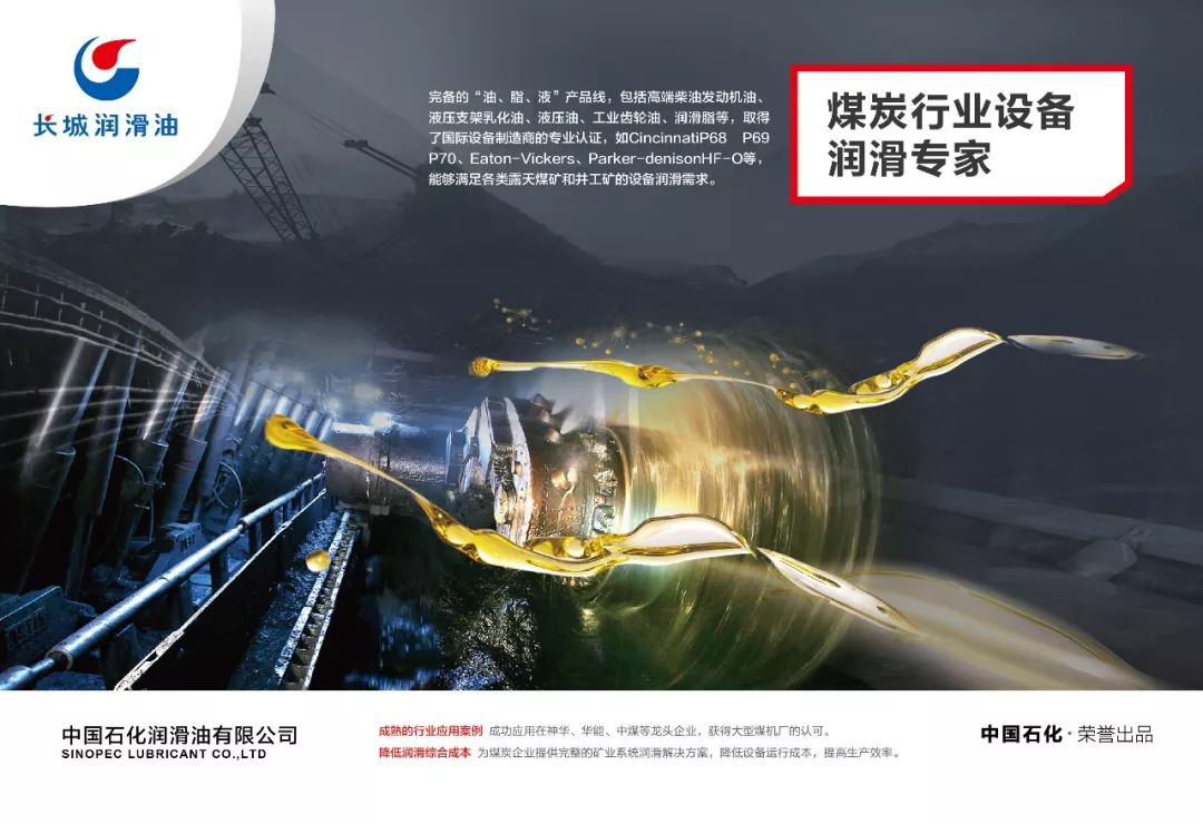 掌握极端条件润滑科技,中国石化长城润