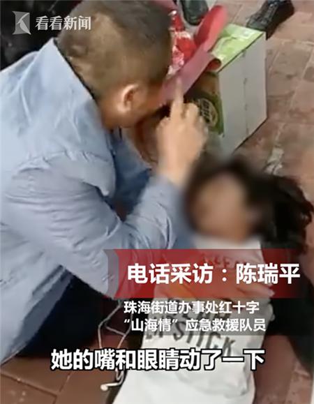 女孩晕倒停止呼吸 男子实施心肺复苏却遭质疑