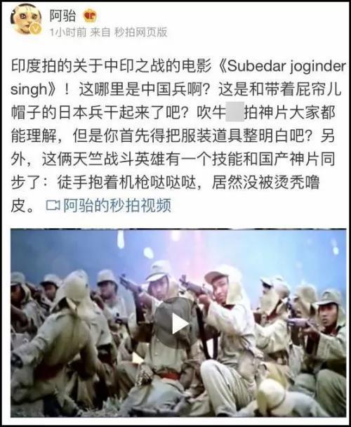 """印度拍""""抗中""""神剧:印军以一敌百 中国军人穿日军服"""