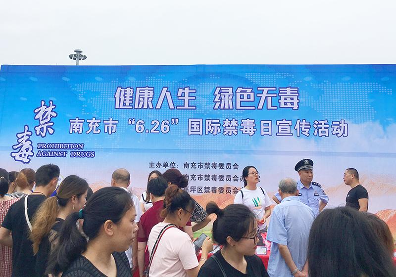 四川南充:市中心血站助力國際禁毒日