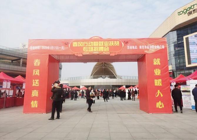 四川高坪:多部门联合开展春风行